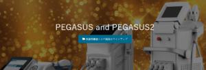 株式会社富士美容機(ペガサス)の画像4