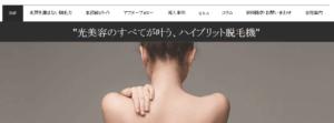 株式会社富士美容機(ペガサス)の画像