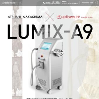 株式会社エストラボ(ルミクス・A9)の画像