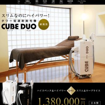株式会社エクレーヌ(CUBE DUO)の画像