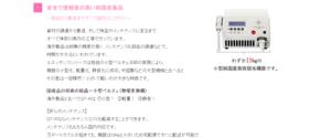 株式会社コンフォートジャパンの画像2