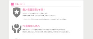 株式会社コンフォートジャパンの画像4