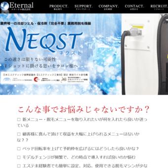 エターナル株式会社(NEQST)の画像