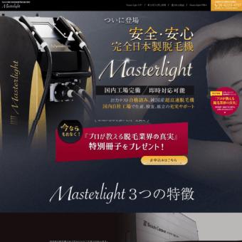 株式会社ビューティーキャラバン(Masterlight)の画像