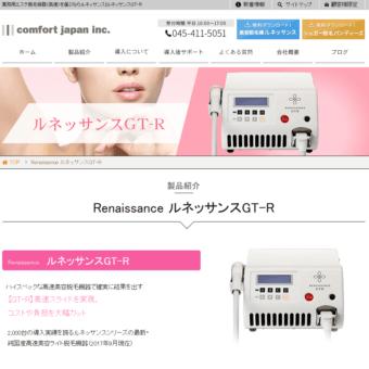 株式会社コンフォートジャパン(ルネッサンスGTR)の画像